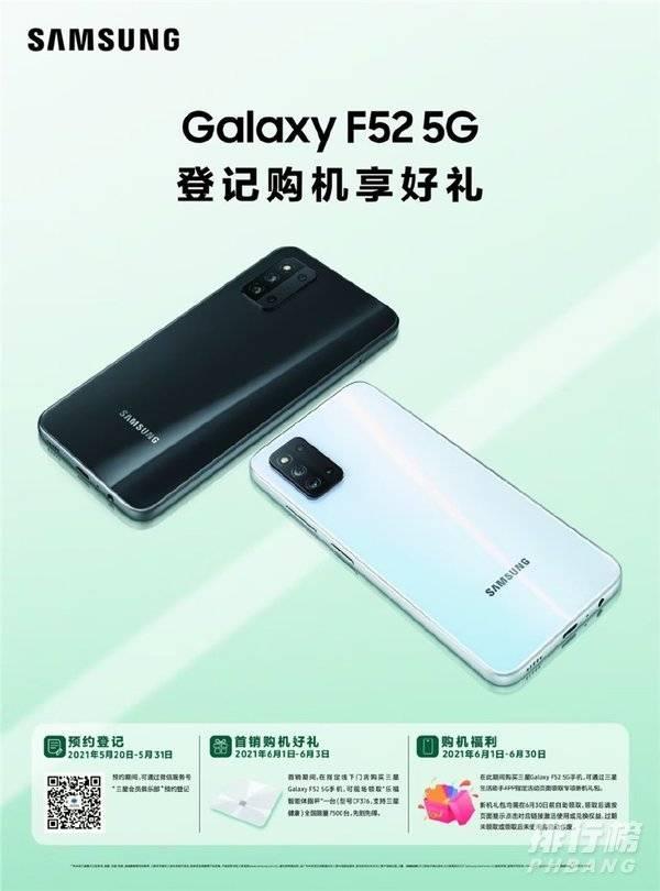 三星GalaxyF52国行版价格_三星GalaxyF52国行版多少钱