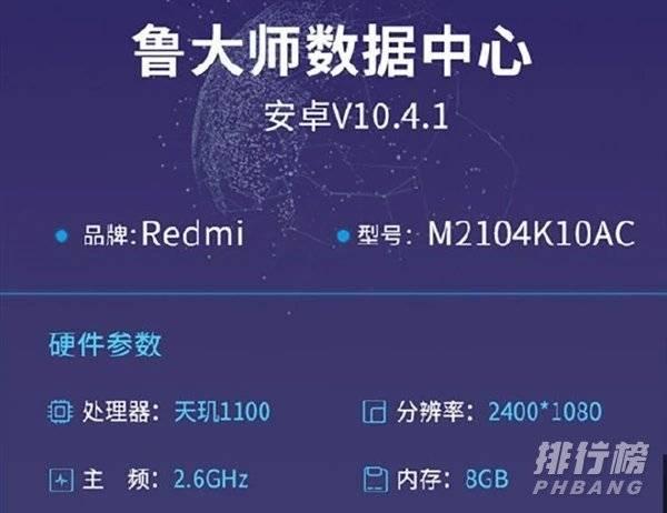 RedmiK40轻奢版渲染图_RedmiK40轻奢版外观详情