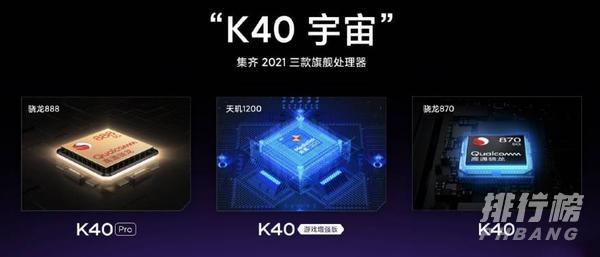 真我GTNeo闪速版和红米k40游戏增强版哪个好_手机参数对比