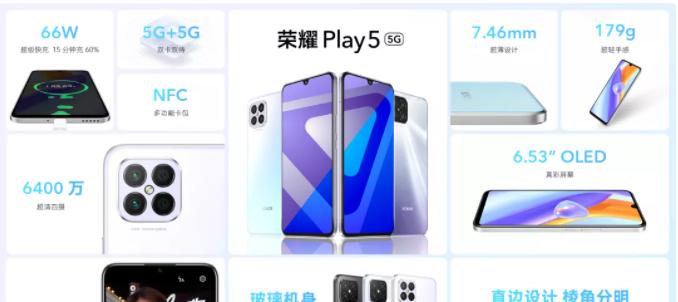 荣耀Play5有哪些优缺点_荣耀Play5值得入手吗
