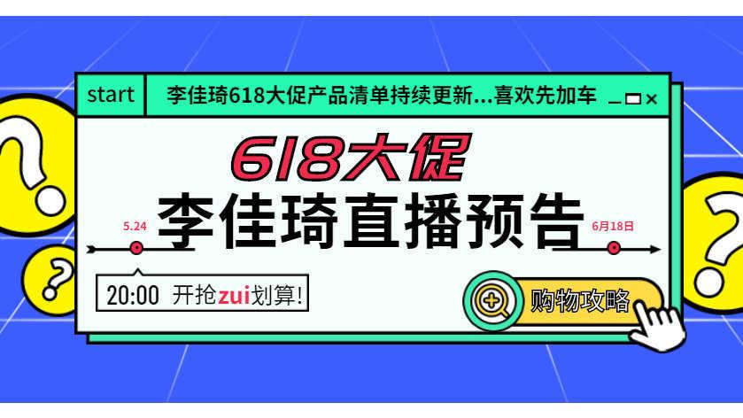 李佳琦5月24日直播預告清單_李佳琦直播預告清單5.24