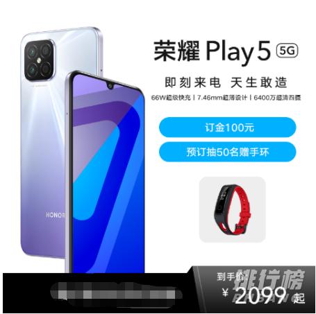 荣耀play5价格多少_荣耀play5多少钱