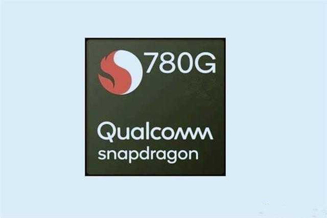 骁龙780g是什么级别_骁龙780g处理器级别