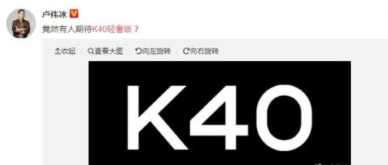 红米k40轻奢版配置_红米k40轻奢版配置参数