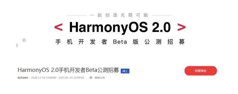 鸿蒙2.0怎么申请_鸿蒙2.0报名官网