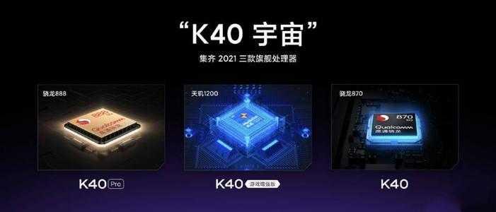 红米k40轻奢版什么时候发布_红米k40轻奢版发布时间