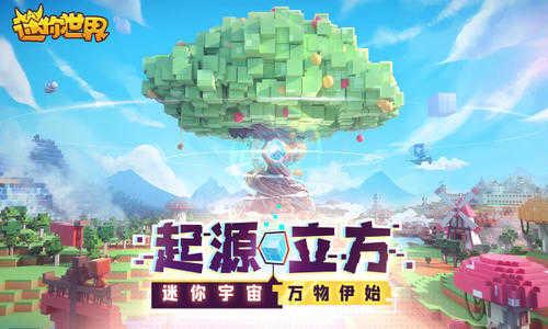 迷你新世界怎么玩_迷你新世界最新版本玩法