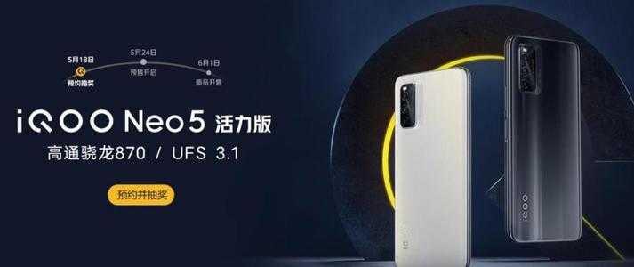 iQOO Neo5活力版与红米K30S对比_哪款更值得入手