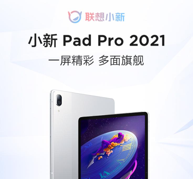 小新padpro2021上市时间是什么时候_小新padpro2021上市时间