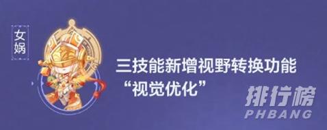 王者荣耀s23赛季女娲优化了什么_s23赛季女娲优化内容