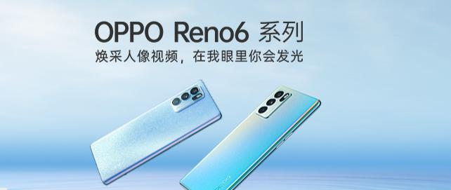 oppo reno6系列参数_oppo reno6系列参数详情