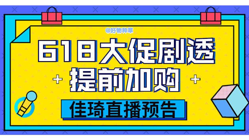 李佳琦直播預告清單618_李佳琦6月18日直播預告清單