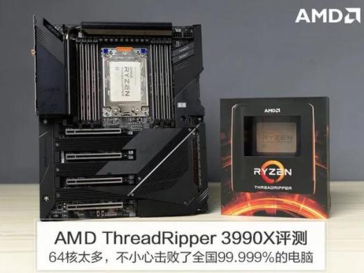 amd处理器性能排行2021_amd处理器性能排行天梯图