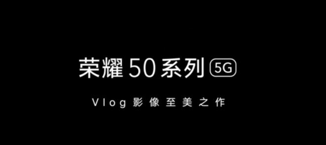 荣耀50系列发布会是什么时候_荣耀50系列发布会时间