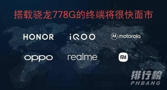 骁龙778g相当于麒麟多少_骁龙778g处理器性能