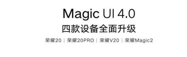 magic4.0是什么系统_magic4.0是鸿蒙系统吗