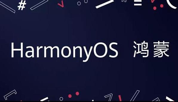 鸿蒙os2.0公测版申请方式_鸿蒙os2.0公测版申请教程