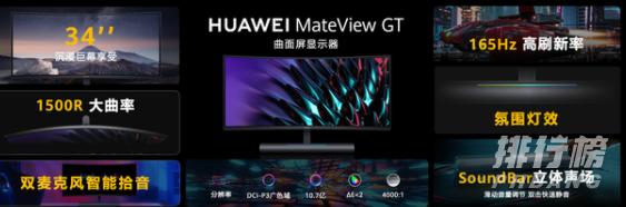 华为mateview有线版和无线版区别是什么_华为mateview有线无线版区别