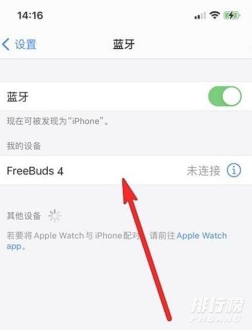 华为freebuds4可以连苹果吗_华为freebuds4iphone能用吗