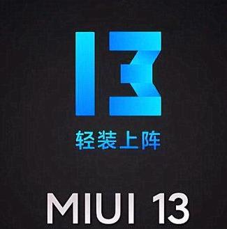 miui13是不是不带小米8_miui13是否适配小米8