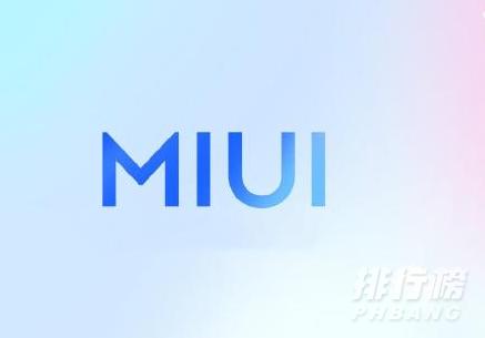 miui13的发布日期_miui13发布日期详情(图1)