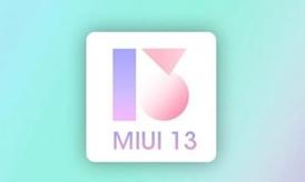 miui13的发布日期_miui13发布日期详情