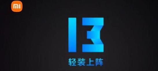 miui13支持小米8吗_miui13支不支持小米8