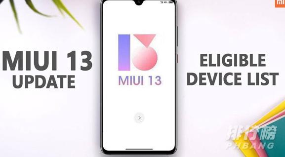 miui13什么时候更新_miui13系统更新时间