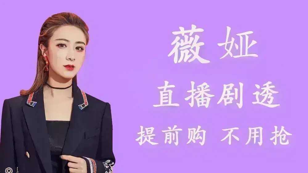 薇娅6月10日直播预告清单_薇娅直播预告清单6.10