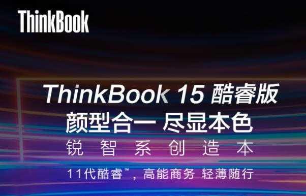 联想ThinkBook15笔记本参数_联想ThinkBook15笔记本怎么样