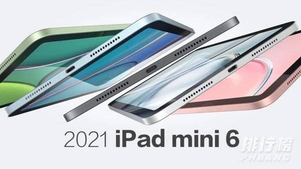 ipadmini6有没有高刷_ipadmini6会不会上高刷
