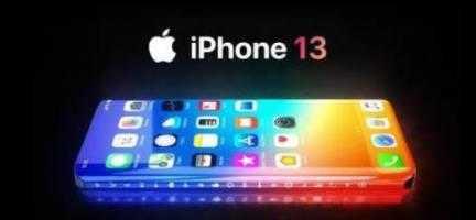 iphone13预计上市时间_iphone13预计什么时候上市