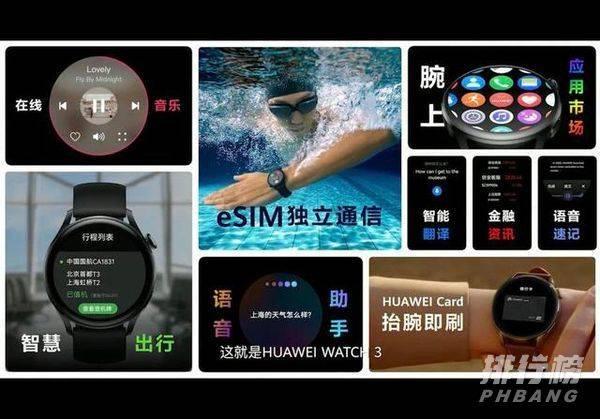 华为watch3pro开售时间_华为watch3pro什么时候开售