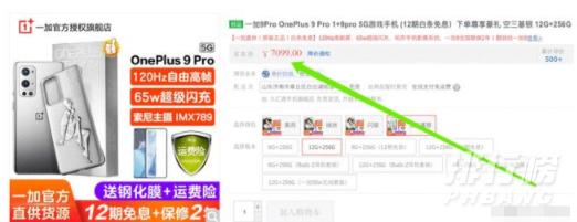 一加9pro空山基联名多少钱_一加9 Pro与空山基联名价格