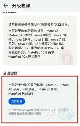 华为nova8pro怎么升级鸿蒙系统_华为nova8pro升级鸿蒙系统教程