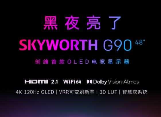 48寸创维g90价格_48寸创维g90售价多少
