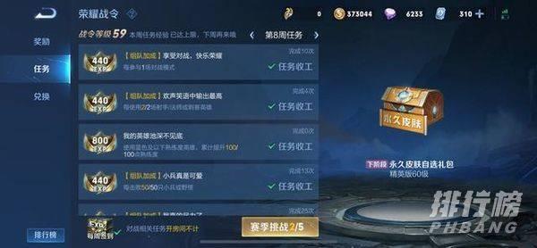 王者荣耀赛季s24赛季什么时候开始_王者荣耀赛季s24更新内容