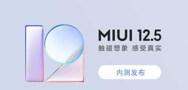 miui12.5.2怎么样_miui12.5.2值得更新吗