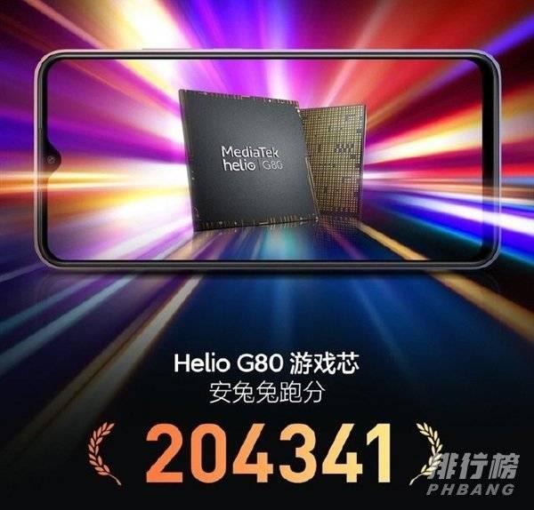 g80处理器相当于骁龙多少_g80处理器相当于骁龙的哪款处理器