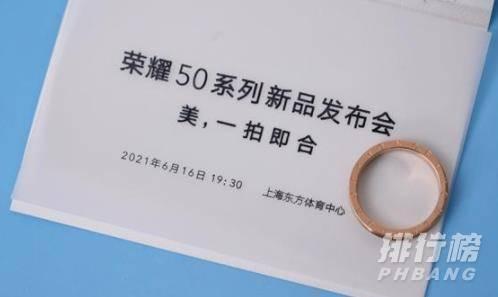 荣耀50系列发布会消息_