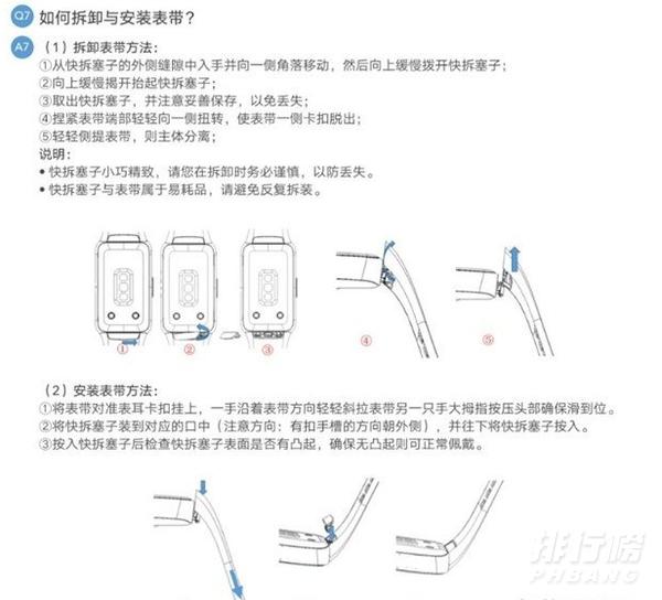 华为手环6表带怎么卸_华为手环6表带卸除表带方法