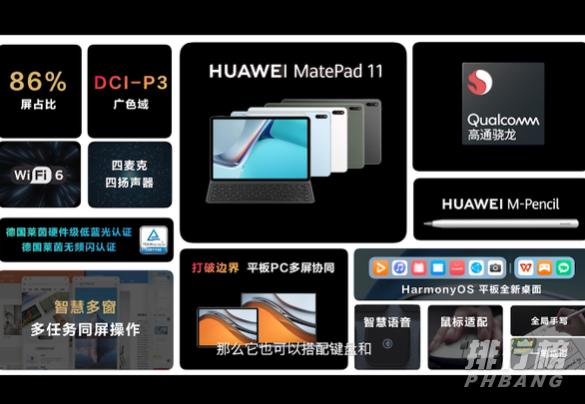 华为matepad11价格是多少_华为matepad11的售价