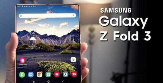 三星Galaxy Z Fold3发布时间_三星Galaxy Z Fold3什么时候发布