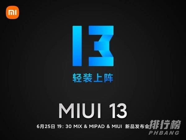 miui13的发布日期_miui13什么时候发布