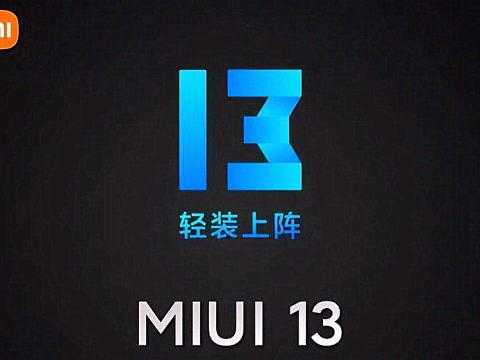 miui13有什么功能_miui13的功能介绍