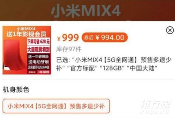 小米mix4价格预测_小米mix4大概多少钱