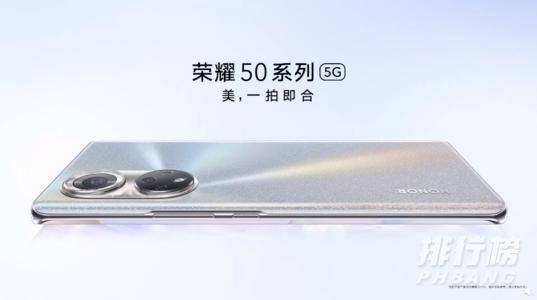 荣耀50手机参数_荣耀50手机参数配置