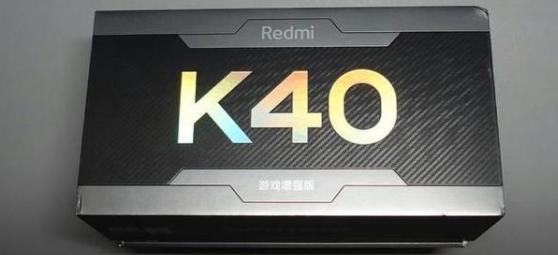 红米k40游戏增强版降价_红米k40游戏增强版降价详情