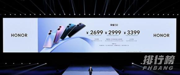 荣耀50se价格是多少_荣耀50se手机售价