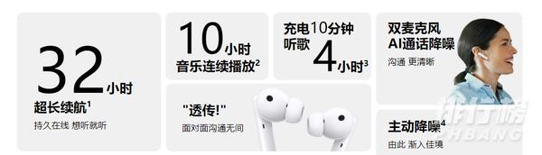 荣耀EarBuds2SE价格是多少_荣耀EarBuds2SE售价